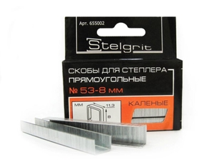 Скобы для степлера №53-8мм (уп.1000)